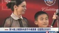第14届上海国际电影节今晚落幕
