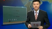 """""""郭美美事件""""曝微博认证乱象 110627 广东午间新闻"""