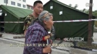 4月25日 退役军人辞工瞒家人震区救援 背老人吃饭感动哭老人!