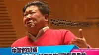 中音的对话:刘克清 张春青伉俪歌剧音乐会