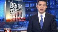 国际社会继续就四川芦山地震向中方表示慰问