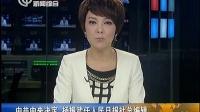 中共中央决定 杨振武任人民日报社总编辑