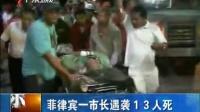 菲律宾一市长遇袭 13人死