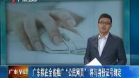 """广东拟在全省推广""""公民网页""""将与身份证号绑定"""