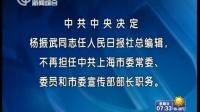 中共中央决定杨振武同志任人民日报社总编辑