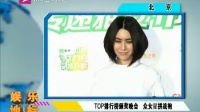 TOP排行榜颁奖晚会 众女星拼战袍