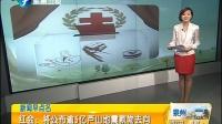 红会:将公布逾5亿芦山地震款物去向