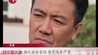 <爱的保镖>杀青:新人王齐溪崭露头角