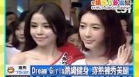 Dream Girls跳绳健身 穿热裤秀美腿