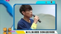 上海 杨宗纬上海火爆签售 打破和林志炫不和传闻