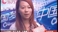 <中国梦之声>拉开大幕 学员献唱挑战街头