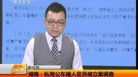 湖南:私驾公车撞人官员被立案调查