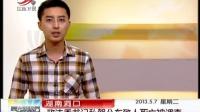 湖南洞口:政法委书记私驾公车致人死亡被调查