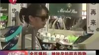 全民爆料:神秘孕妈超市购物