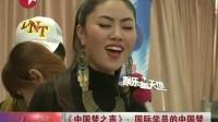 <中国梦之声>:国际学员的中国梦