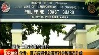 他国公务船强行插入中国赴南沙船队欲登船