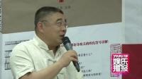 钱文忠百家姓北京签售 崔永元助阵讲述姓氏历史 130512