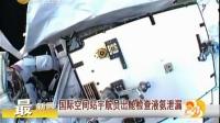 国际空间站宇航员出舱检查液氨泄漏