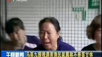 马英九探视遇害渔民家属称不善罢甘休