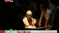 """独家:钟汉良吴孟达""""澡盆大战"""""""