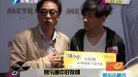 娱乐圈中好友情:林俊杰与周觅拥抱被调侃