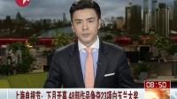 上海电视节:下月开幕 48部作品争夺23项白玉兰大奖