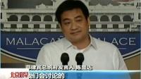 菲射杀台渔民:菲方称已尽力 促台湾冷静