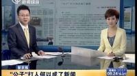 """新京报:""""公子""""打人何以成了新闻"""
