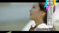 0523 新歌推荐 三得利纯生啤酒年度微电影主题曲 <情在心底>