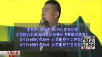 """北京:""""爱我家 唱我家 我的北京我的家""""总决赛即将亮相BTV"""