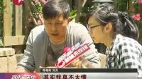 """明星爱生活:佟瑞欣的""""庄稼汉""""生活"""