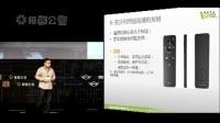 谢伟:TV 应用开发的十大军规