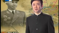 """董保存说粟裕(五)""""斗胆直陈""""引出的豫东战役 130523"""