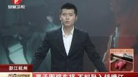 浙江杭州:男子围观车祸  不料坠入钱塘江 [每日新闻报]