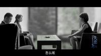 《失恋33天》闺蜜版剧情预告片