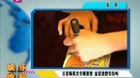 北京:王若琳英文专辑签售 金发造型引尖叫