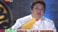 """中国梦之声:""""小卢广仲""""赵晓好情歌制胜"""