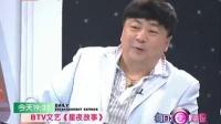 今天19:35 BTV文艺<星夜故事>