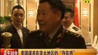 日本的防卫大臣有意躲避中国与会代表
