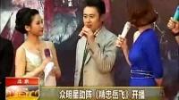 北京:众明星助阵<精忠岳飞>开播