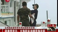 遭菲律宾海监船射杀的台湾渔民洪石成4日出殡