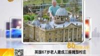 英国67岁老人建成三座微型村庄