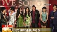 香港:实力唱将组团献声红馆