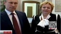 俄罗斯总统普京与夫人离婚
