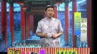 陕西卫视<神医喜来乐传奇>剧说5