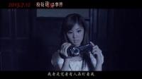 趙奕歡鬼魅纏身《校花詭異事件》劇場版預告片