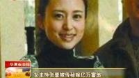 女主持张蕾被传秘嫁亿万富豪