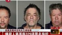 美俄亥俄州克利夫兰绑架案