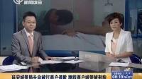 延安城管局长向被打商户道歉 跳踩商户城管被刑拘