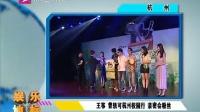 杭州:王筝 曾轶可杭州校园行 亲密会粉丝